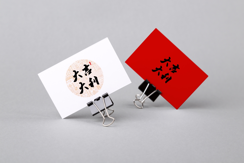 1581863885 30c09aeb6974bad - 大吉大利新年喜庆物料vi样机卡片样机