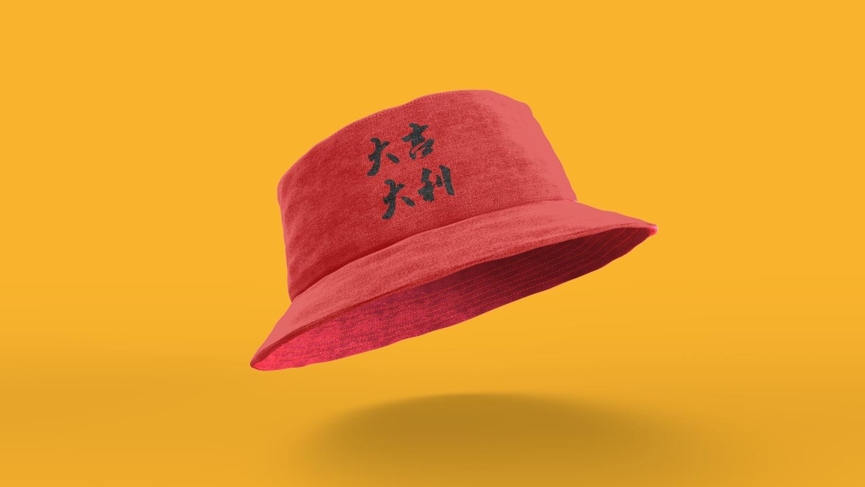 1581864267 46a4a3d7187990b - 大吉大利新年喜庆物料vi样机渔夫帽样机
