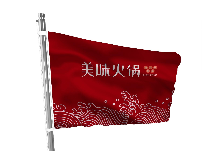 1582521512 552ad1392333492 - 高档餐饮品牌火锅连锁店vi样机旗帜样机